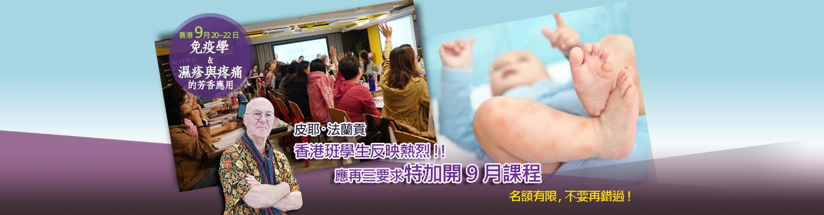 免疫学香港-6月